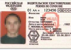 www.pmoney.ru: Водительские права: новая форма, старое содержание