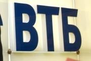 ВТБ: дивиденды по-новому