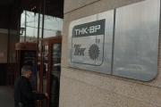 ТНК-ВР спешит на распродажу