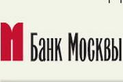 Как и за сколько продать Банк Москвы