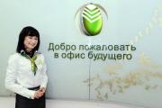 """""""Банк идей"""" для Сбербанка"""