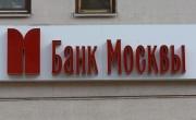 ВТБ хочет дойти до конца Банка Москвы