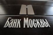 Банк Москвы перенес смену главы
