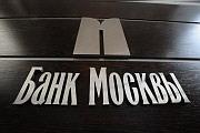 Банк Москвы: есть контроль