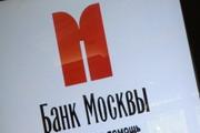 Банк Москвы: ВТБ все ближе к цели