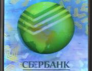Сбербанк - самый дорогой бренд России