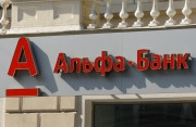 Альфа-банк прирастет Уралом?