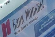 Банку Москвы прописали ревизию с отстранением