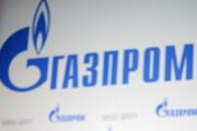 Бонусы во имя имиджа Газпрома