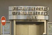 С банкротством МПБ разберутся органы