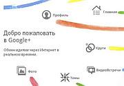 Google запускает конкурента Facebook