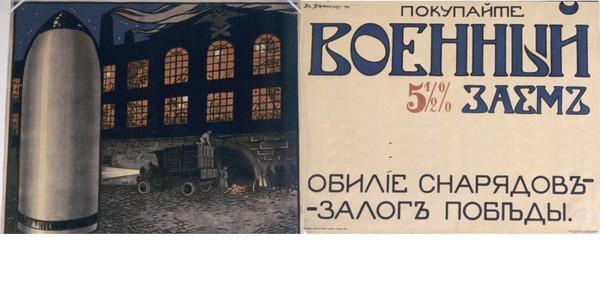 РИА Новости, Агитационный плакат Первой мировой войны (1916 г., художник Владимир Варжанский). Рекадрированная репродукция