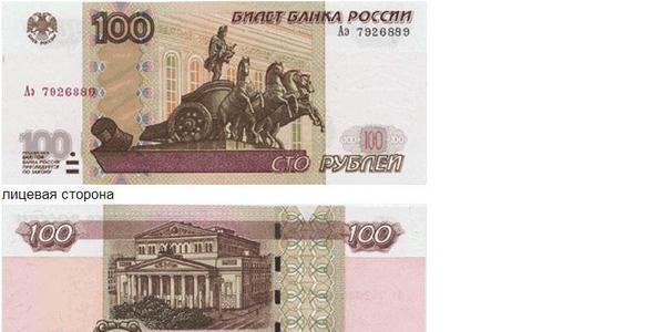 ЦБ не будет менять дизайн 100-рублевой купюры - ИА