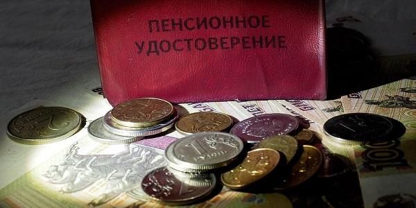 Начисления пенсии россии в 2013